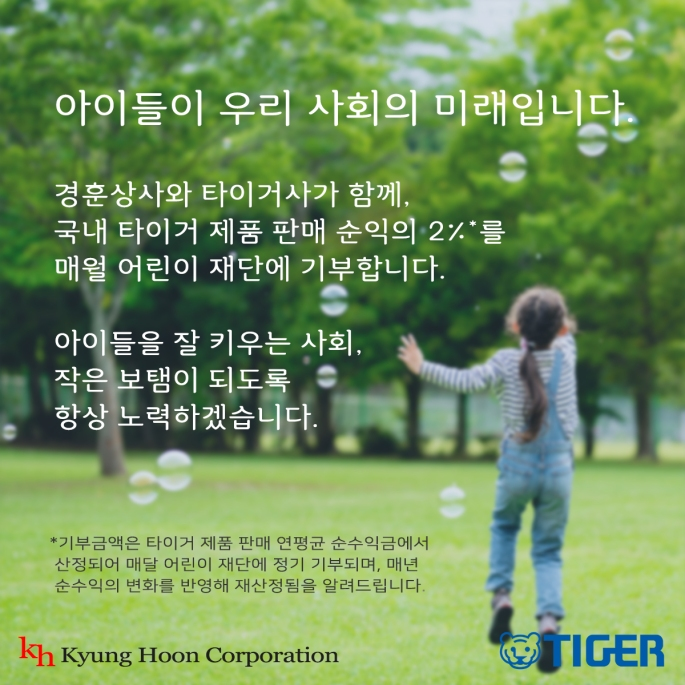 banner Kyung Hoon Tiger donation campaign 2020 w bg